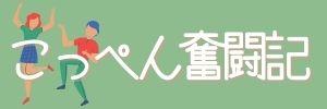 こっぺん奮闘記